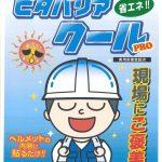 熱中症対策グッズ ヘルメット用ピタバリアクールPRO発売開始