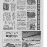 建通新聞「防災対策関連製品」欄掲載のお知らせ