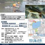水辺の生き物調査 in越谷レイクタウン ~海と日本PROJECT~