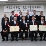 平成30年度 優良工事等 国土交通省 静岡国道事務所表彰