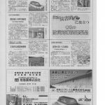 2019年度 建通新聞「防災対策関連製品」欄掲載のお知らせ