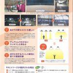 第二回 ビジネスEXPO IN SHIZUOKA